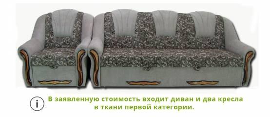 Комплект Стиль -99