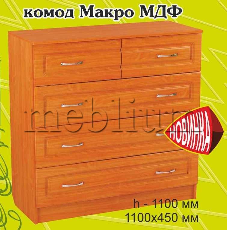 Комод Макро -50